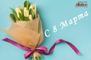 Фото открытки с 8 Марта